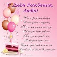 Поздравительная открытка с днем рождения для Любы