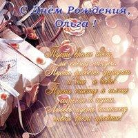 Поздравительная открытка с днем рождения для Ольги