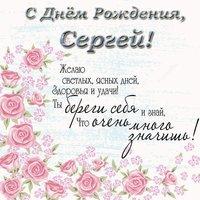 Поздравительная открытка с днем рождения для Сергея
