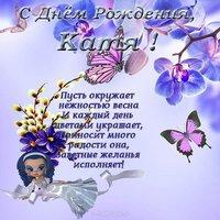 Поздравительная открытка с днем рождения Катя