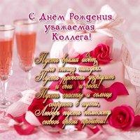 Поздравительная открытка с днем рождения коллеге женщине