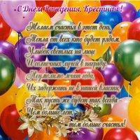 Поздравительная открытка с днем рождения крестной