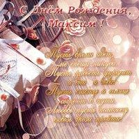 Поздравительная открытка с днем рождения Максима