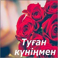 Поздравительная открытка с днем рождения на казахском