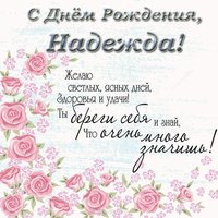 Поздравительная открытка с днем рождения Надежда