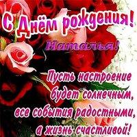 Поздравительная открытка с днем рождения Наталья