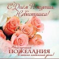 Поздравительная открытка с днем рождения невестке