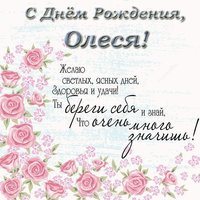 Поздравительная открытка с днем рождения Олеся