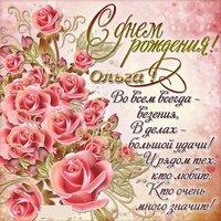 Поздравительная открытка с днем рождения Ольге