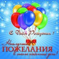 Поздравительная открытка с днем рождения руководителю