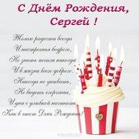 Поздравительная открытка с днем рождения Сергею