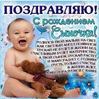 Поздравительная открытка с днем рождения сына подруги