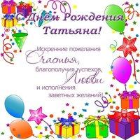 Поздравительная открытка с днем рождения Татьяне