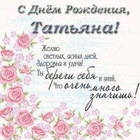Поздравительная открытка с днем рождения Татьяны