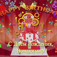 Поздравительная открытка с днем рождения Владимира