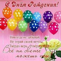 Поздравительная открытка с днем рождения женщине