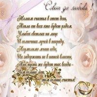 Поздравительная открытка с днем свадьбы красивая
