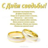 Поздравительная открытка с днем свадьбы скачать бесплатно
