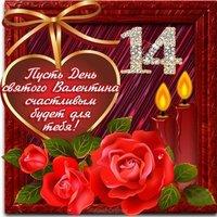 Поздравительная открытка с днем Святого Валентина подруге