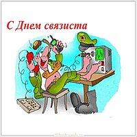 Поздравительная открытка с днем связиста прикольная