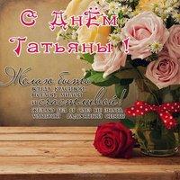 Поздравительная открытка с днем Татьяны бесплатно