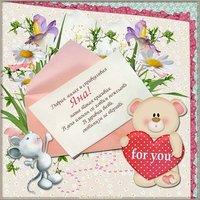 Поздравительная открытка с днем Яны