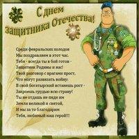 Поздравительная открытка с днем защитника мужчинам