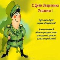 Поздравительная открытка с днем защитника отечества Украина