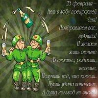 Поздравительная открытка с днем защитника отечества