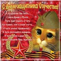 Поздравительная открытка с днем защитников отечества