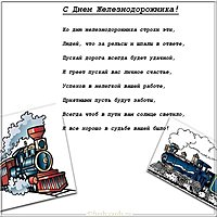 Поздравительная открытка с днём железнодорожника
