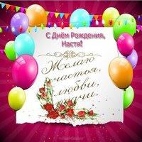 Поздравительная открытка с днём рождения Настя