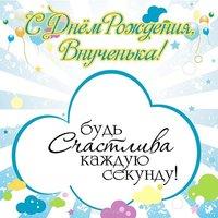 Поздравительная открытка с днём рождения внучки