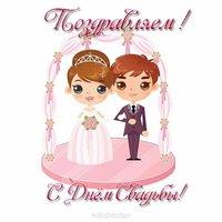 Поздравительная открытка с днём свадьбы