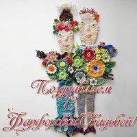 Поздравительная открытка с фарфоровой свадьбой