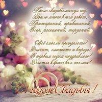 Поздравительная открытка с годом свадьбы