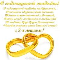 Поздравительная открытка с годовщиной свадьбы 2 года