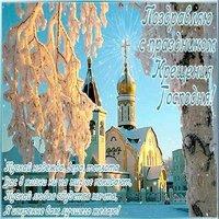 Поздравительная открытка с крещением господним бесплатно