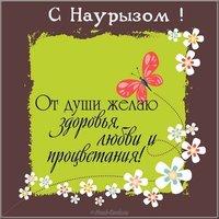 Поздравительная открытка с наурызом