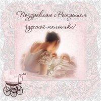Поздравительная открытка с новорожденной девочкой