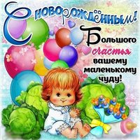 Поздравительная открытка с новорожденным мальчиком бесплатно