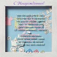 Поздравительная открытка с новорожденным