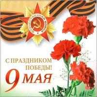 Поздравительная открытка с праздником Победы