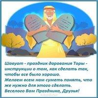 Поздравительная открытка с праздником Шавуот