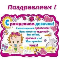 Поздравительная открытка с рождением девочки