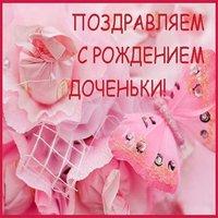 Поздравительная открытка с рождением доченьки бесплатно