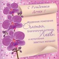 Поздравительная открытка с рождением дочери с текстом