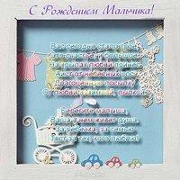 Поздравительная открытка с рождением мальчика
