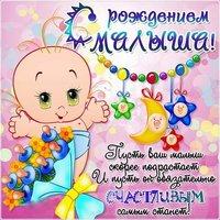 Поздравительная открытка с рождением малыша