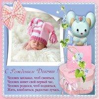 Поздравительная открытка с рождением ребенка девочки